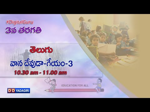 3rd Class Telugu    వాన దేవుడా - గేయం-3    School Education    September 18 , 2020