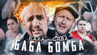 Сява & Каха - Баба Бомба