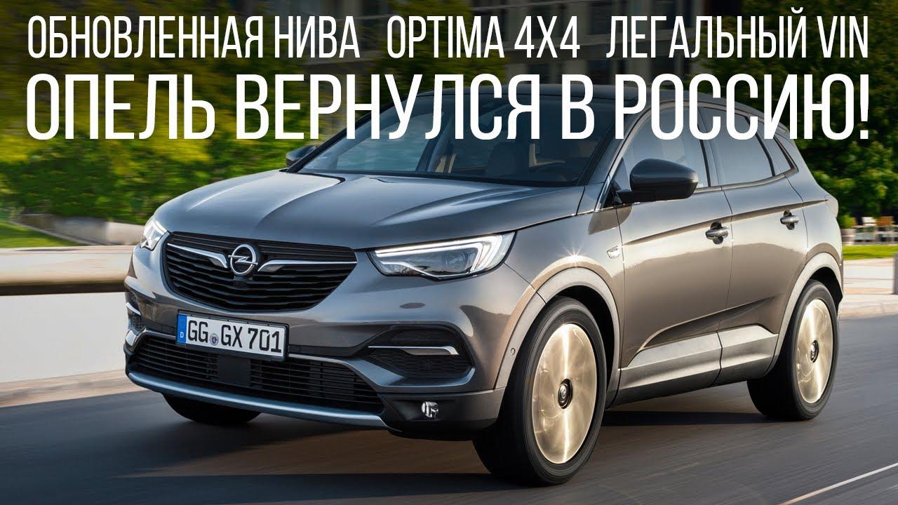 Опель вернулся в РФ, «Ниву» обновили, цены «Русского Прадо» и… / Микроновости Дек 19