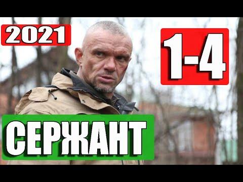 СЕРЖАНТ 1,2,3,4 СЕРИЯ (Сериал 2021) НТВАнонс и дата выхода