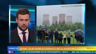Взрыв ТЭЦ во время футбольного матча в Великобритании попал на видео