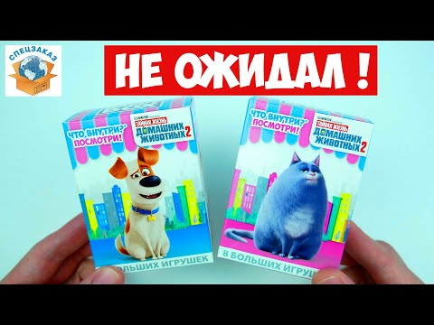 Что Внутри? Тайная Жизнь Домашних Животных2. Happy Box Сюрприз | СПЕЦЗАКАЗ