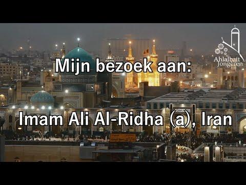 Mijn bezoek aan Imam Ali Al-Ridha (a), Iran.