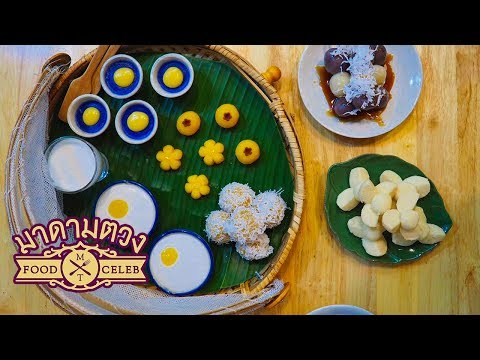 อร่อย 100 ล้าน ที่ร้านเสน่ห์ - Madame Tuang TV : Food Celeb