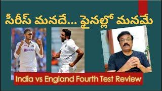 సిరీస్ మనదే...WTC ఫైనల్లో మనమే/India enters WTC finals with a resounding series win over England