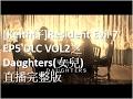 [Keith仔]Biohazard 7/Resident Evil 7 EP5 DLC  之 Daughter(女兒) 直播完整版