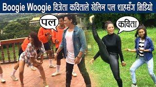 Boogie Woogie बिजेता कबिताले खेलिन पल शाहसँग म्युजिक भिडियो Paul Shah, Kabita Nepali | Raaz Khambu