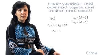 Арифметическая прогрессия. Урок №3