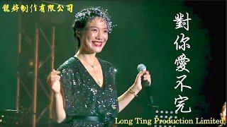 小龍女龍婷安好2019演唱會: 小龍女對龍粉愛不完
