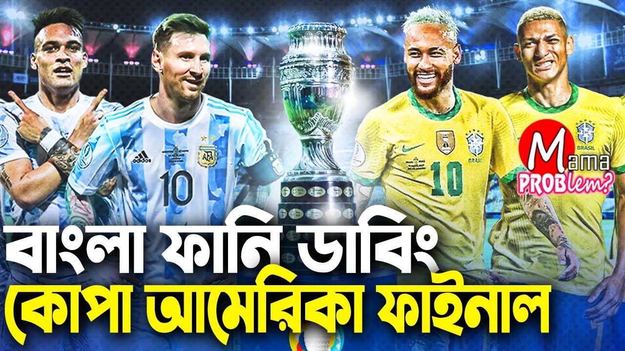 আর্জেন্টিনা VS ব্রাজিল|ফাইনাল|কোপা আমেরিকা ২০২১|Football Bangla Funny Dubbing Mama Problem New