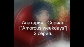 ღ Аватария - Сериал  