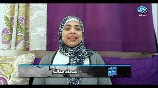 حلقة خاصة من برنامج منامك خير مع أسماء سالم