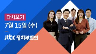 """2020년 7월 15일 (수) JTBC 정치부회의 다시보기 - 이해찬 """"피해 호소인 고통에 위로""""…통합 """"진정성 없어"""""""
