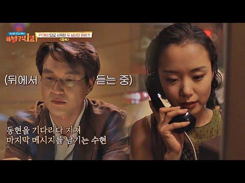 <접속> 촬영 중 전도연(Jeon Do-yeon)이 가장 부담스러워 한 ′공중전화 신′ 방구석1열(movieroom) 77회