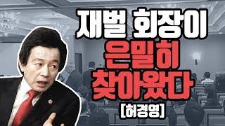 전용기 타고 미국까지 찾아와 금일봉 봉투에... [허경영]