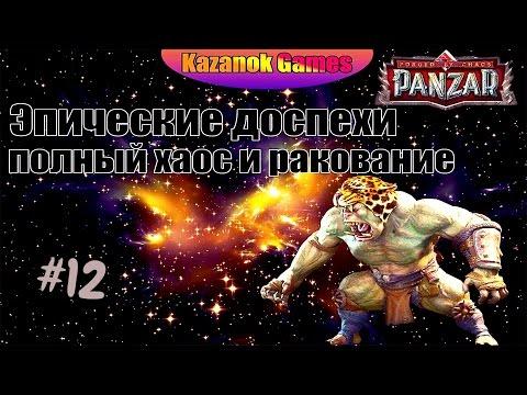 видео: panzar/ Эпические доспехи/ хаос и ракование #12.