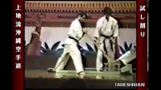沖縄空手道 NAKAHODO SENSEI DOJO ENBUKAI (1980's)