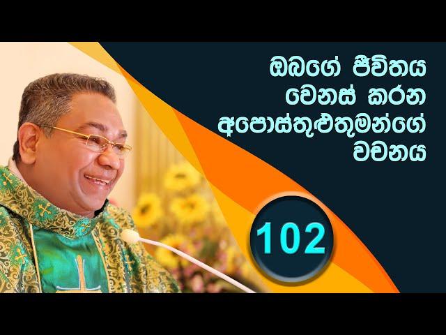 ඔබගේ ජීවිතය වෙනස් කරන අපොස්තුළුතුමන්ගේ වචනය #102 | His Holiness Apostle Rohan Lalith Aponso