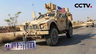 [中国新闻] 关注叙利亚局势 驻叙美军撤离 库尔德人向美军扔土豆 | CCTV中文国际