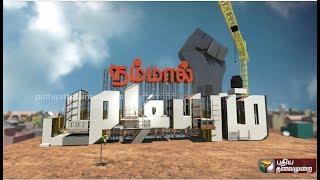 29-09-2018 Nammal Mudiyum – Puthiya Thalaimurai tv Show