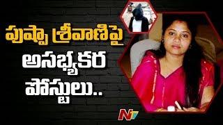 డిప్యూటీ సీఎం పుష్ప శ్రీవాణిపై అసభ్యకర పోస్టులు | Negative Posts on Deputy CM Pushpa Srivani | NTV