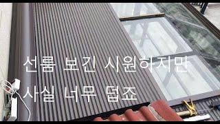 지붕(천정) 전동식 자동롤러셔터