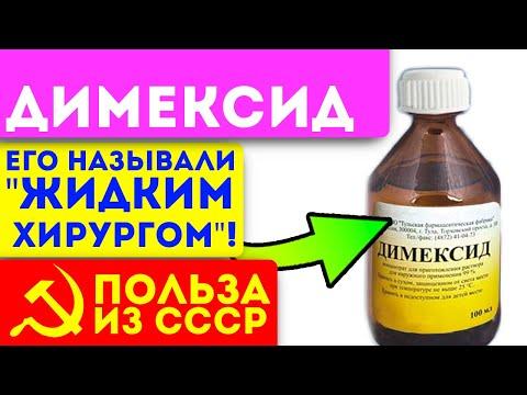 10 неожиданных способов применения димексида, о которых вы не знали