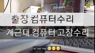 컴퓨터 출장수리-오래된 컴퓨터 메인보드 교체방법