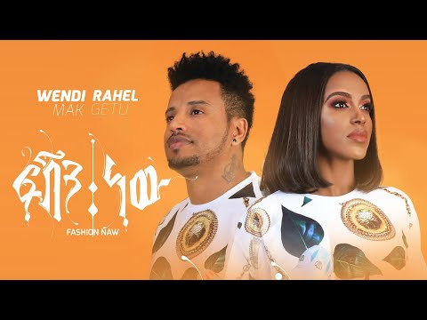 Wendi Mak & Rahel Getu - Fashion New | ፋሽን ነው - Ethiopian Music 2020 [official Music video]