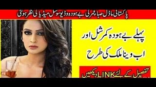 Latest Saba Qamar Hot Scandal Exposed Video