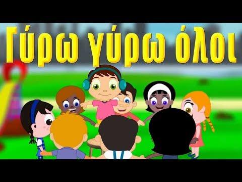 b3f568d6fea Γύρω γύρω όλοι - ελληνικα παιδικα τραγουδια - Greek kids songs