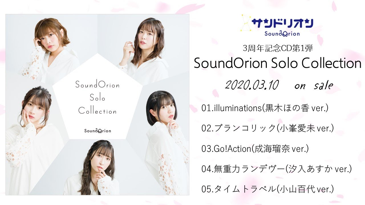 リオン サンド サンドリオン記念⽇ 〜センキュー!よろしくっ☆〜