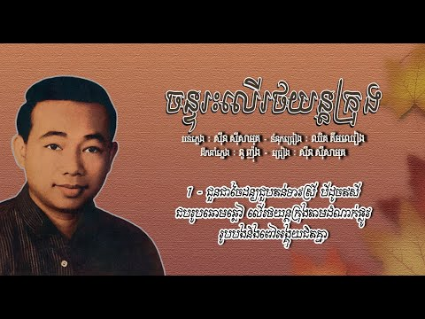 ចន្ទរះលើរថយន្តក្រុង - ស៊ីន ស៊ីសាមុត | Chean Reas Leu Rot Yun Krong - Sinn Sisamouth