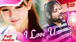 I Love You - Full Audio | Humane Sagar | Romantic Song | Sidharth TV | Sidharth Music