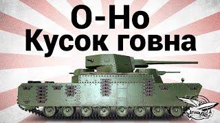O-Ho - Кусок говна - Гайд