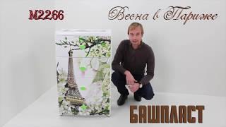 Комод пластиковый Весна в Париже м2266(КОМОД ШИРОКИЙ
