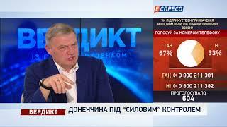 Вердикт з Сергієм Руденком | 24 червня