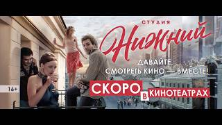 """Официальный трейлер фильма """"Студия Нижний"""""""