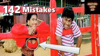 [EWW] KARAN ARJUN FULL MOVIE (142) MISTAKES KARAN ARJUN FUNNY MISTAKES SALMAN
