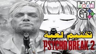 (G) Psycho break 2 HD Part1   تختيم لعبة الفاصل النفسي الجزء الثاني (G)
