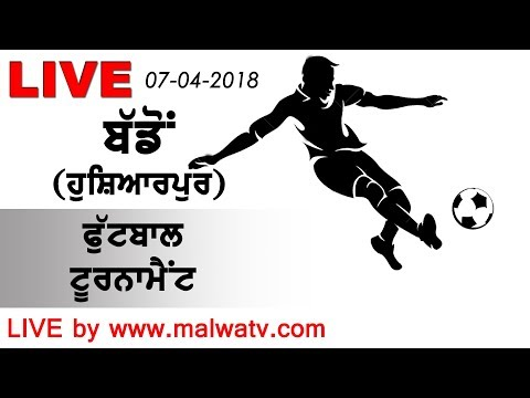 BADDON (Hoshiarpur) FOOTBALL TOURNAMENT - 2018 || LIVE STREAMED VIDEO
