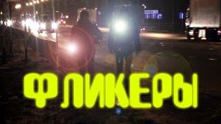 видео Светоотражающие элементы для пешеходов