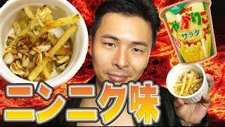 じゃがりこがニンニク味を出さない理由【じゃがりこ料理12】 thumbnail
