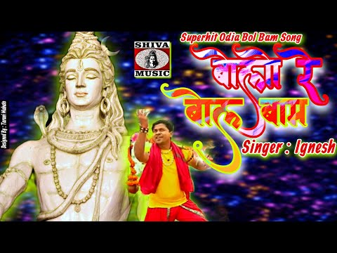 New Sambalpuri Kawar Song 2015 - Bol Bum   Sambalpuri Kawar Album - NACHI NACHI CHAL KAWARIYA