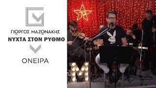 Γιώργος Μαζωνάκης - Όνειρα | Νύχτα Στον Ρυθμό