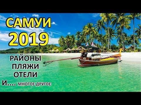 Самуи 2020! Как НЕ Испортить Отдых - Полезная информация для туристов