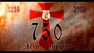 Кёнигсберг. 750 лет истории (очерк о истории Калининграда)