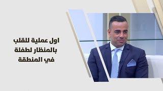 د. عماد الجابر - اول عملية للقلب بالمنظار لطفلة في المنطقة