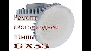 Ta'mirlash lampochka o'z qo'llari bilan GX53 keldi!