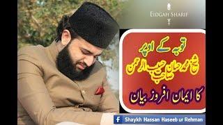 Video Speech - Shaykh Hassan Haseeb Ur Rehman, On ARY QTV (Program) IMAN & ISLAM (Topic) Touba 18/01/2018 download MP3, 3GP, MP4, WEBM, AVI, FLV November 2018
